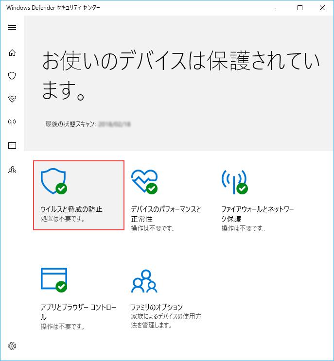 Windows Defenderの設定1