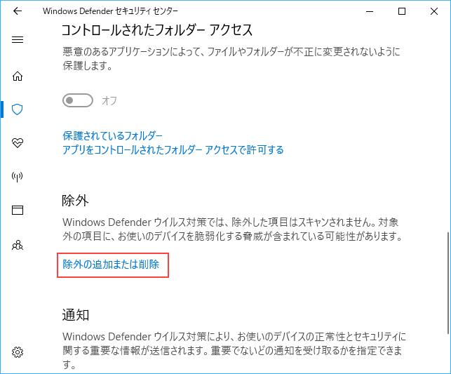 Windows Defenderの設定3