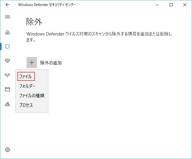 Windows Defenderの設定4
