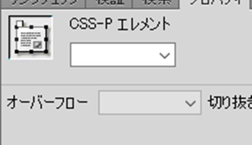 プロパティインスペクタでリンクが指定できない