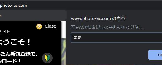 写真ACの検索1日5回制限対策